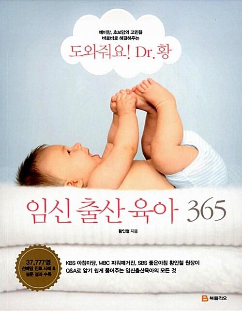 도와줘요! Dr. 황 임신 출산 육아 365