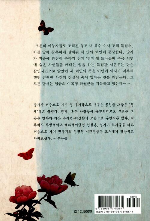 경계의 증언 : 불온한 시대를 건너온 조선시대 이능자들의 기록 : 오정은 장편소설