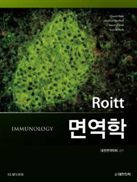 (Roitt) 면역학