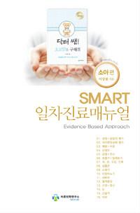 (Smart) 일차진료매뉴얼 : 소아편