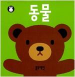 아기 첫 인지책 블루래빗 Baby 세트 - 전4권