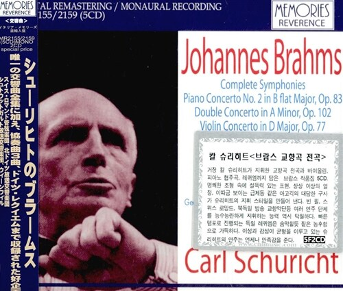 [수입] 브람스 : 교향곡 전곡, 피아노 협주곡 2번, 이중 협주곡, 바이올린 협주곡, 독일 레퀴엠 [5 for 2]
