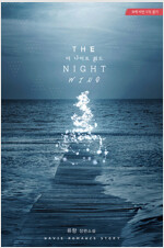 The Night Wind(더 나이트 윈드)