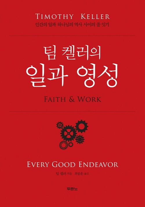 팀 켈러의 일과 영성 : 인간의 일과 하나님의 역사 사이의 줄 잇기