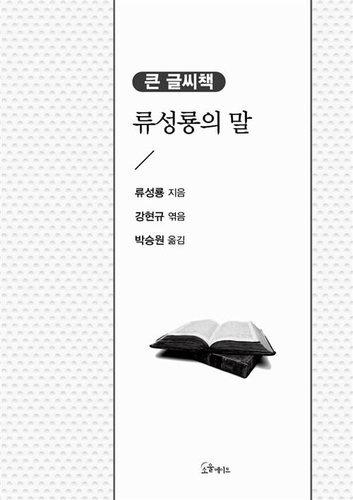 류성룡의 말 (큰글씨책)