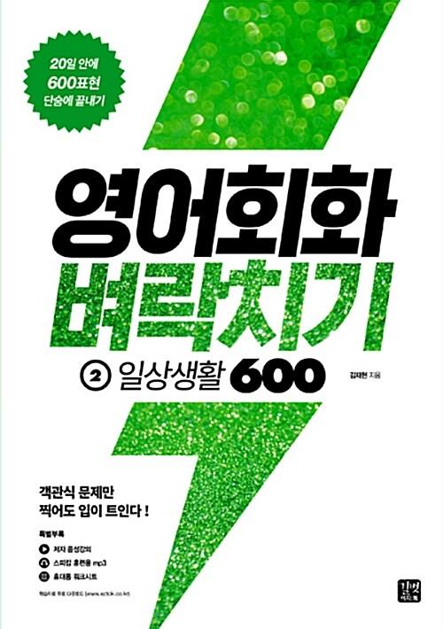 [중고] 영어회화 벼락치기 2 : 일상생활 600
