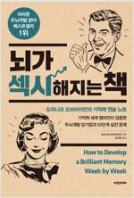 뇌가 섹시해지는 책 : 도미니크 오브라이언의 기억력 연습 노트