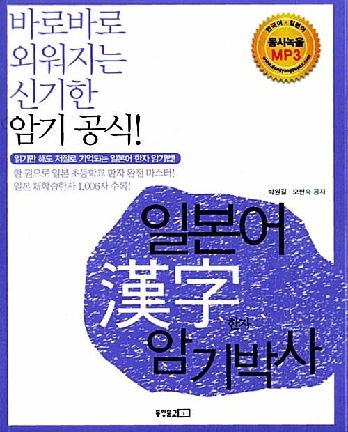 일본어 한자 암기박사 (책 + MP3 CD 1장)
