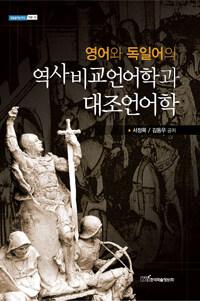 (영어와 독일어의)역사비교언어학과 대조언어학