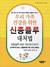 [중고] 신종플루 대처법