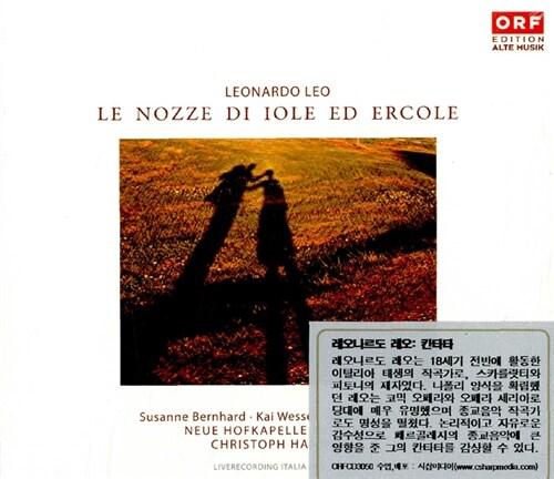 [수입] 레오나르도 레오 : 칸타타 [2CD]