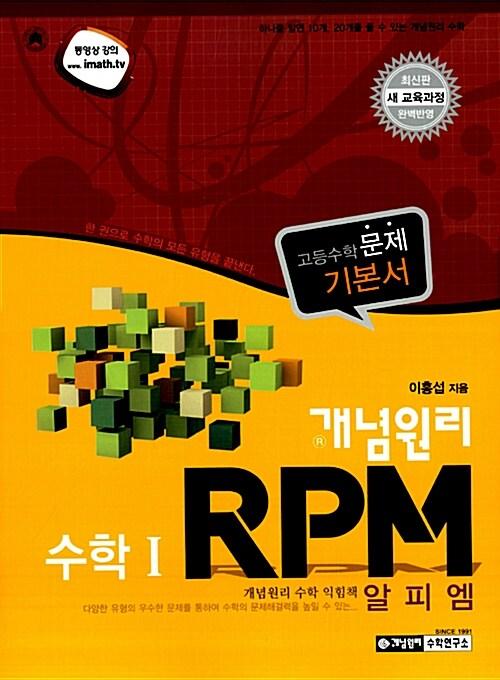 개념원리 RPM 문제기본서 고등수학 수학 1 (2015년 고3용)