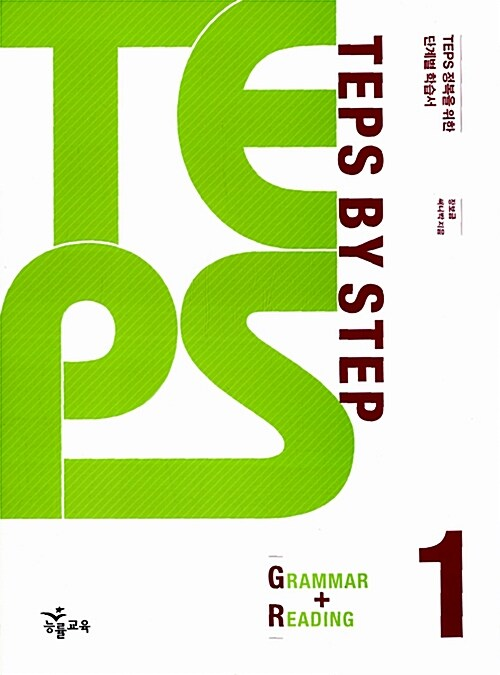 TEPS BY STEP Grammar + Reading 1