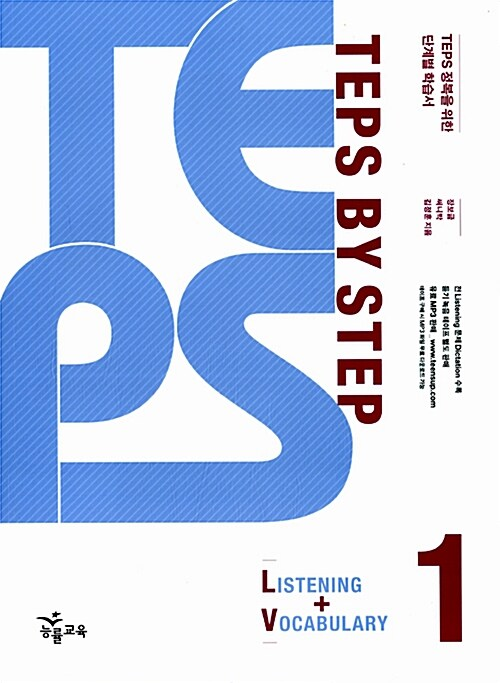 TEPS BY STEP Listening + Vocabulary 1