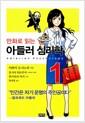 [중고] 만화로 읽는 아들러 심리학 1