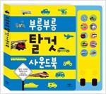 부릉부릉 탈것 사운드북