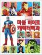 [중고] 마블 히어로 캐릭터백과
