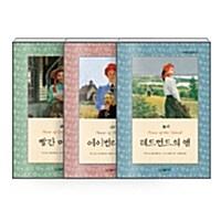 [세트] 빨간 머리 앤 이야기 세트 - 전3권