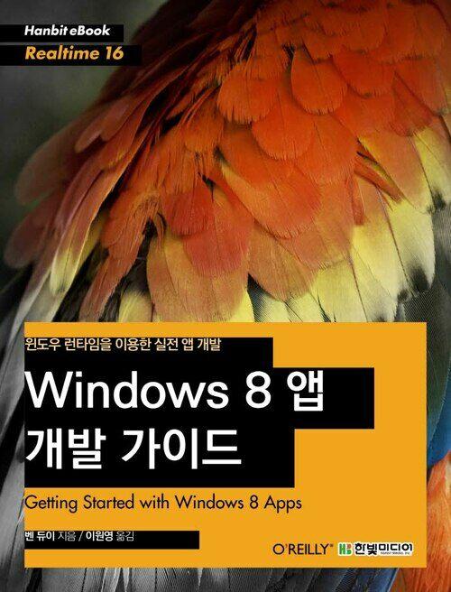 윈도우 런타임을 이용한 실전 앱 개발 Windows 8 앱 개발 가이드