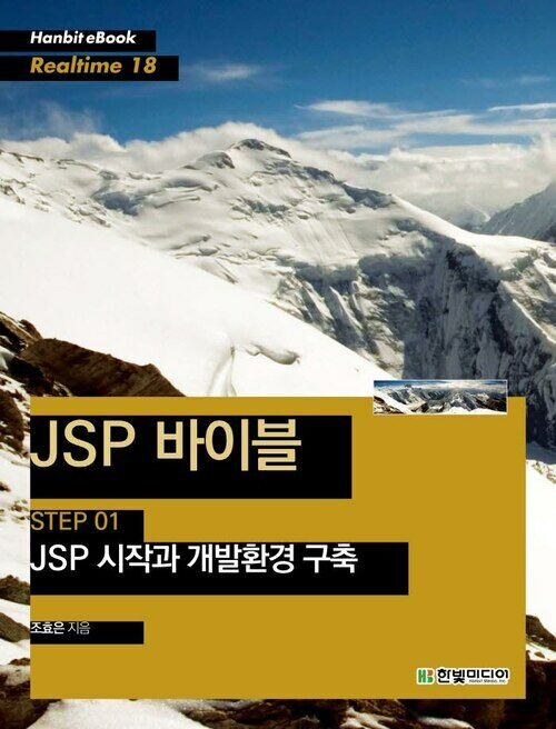 JSP 바이블 STEP 01 : JSP 시작과 개발환경 구축