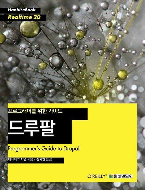드루팔(Drupal) : 프로그래머를 위한 가이드