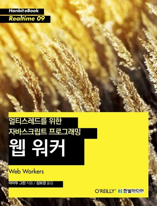 멀티스레드를 위한 자바스크립트 프로그래밍 웹 워커