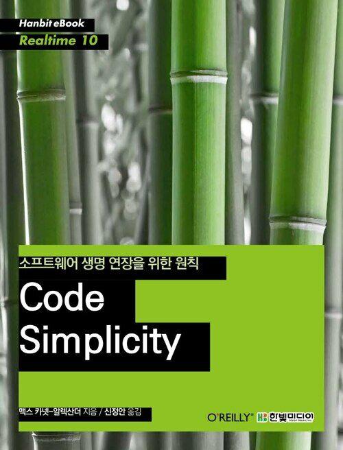 Code Simplicity : 소프트웨어 생명 연장을 위한 원칙