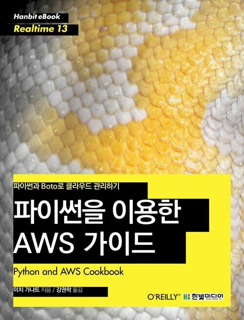 파이썬을 이용한 AWS 가이드 : 파이썬과 Boto로 클라우드 관리하기