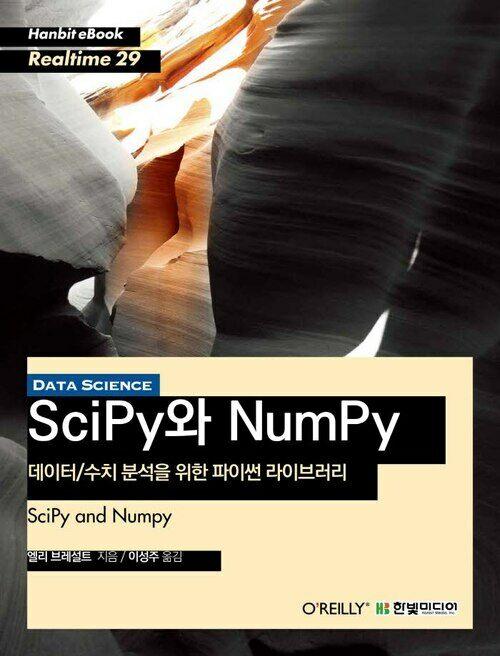 데이터/수치 분석을 위한 파이썬 라이브러리 SciPy와 NumPy