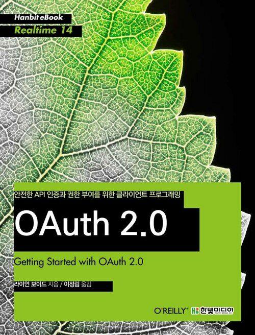 안전한 API 인증과 권한 부여를 위한 클라이언트 프로그래밍 OAuth 2.0