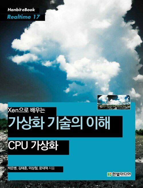 Xen으로 배우는 가상화 기술의 이해 : CPU 가상화