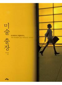 미술 출장 - 우아하거나 치열하거나, 기자 곽아람이 만난 아티스트, 아트월드
