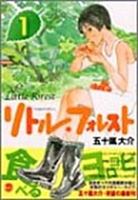 リトル·フォレスト(1) (ワイドKC アフタヌ-ン) (コミック)