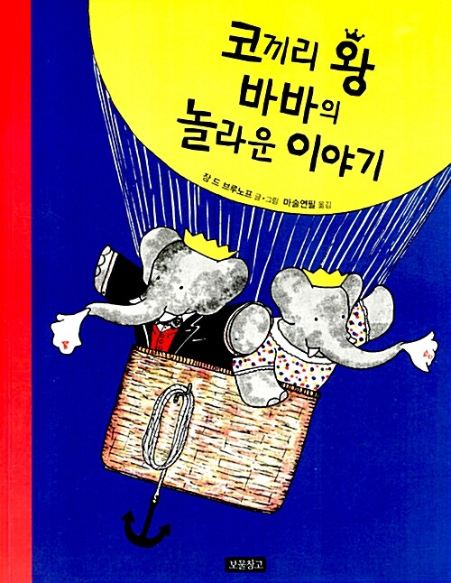 코끼리 왕 바바의 놀라운 이야기