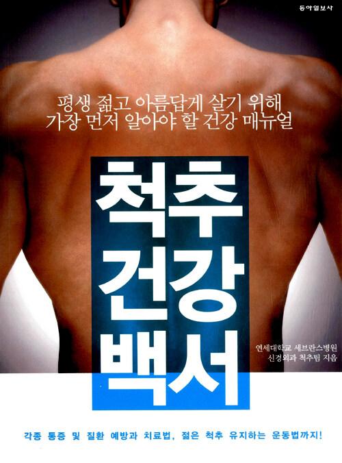 척추 건강 백서 : 평생 젊고 아름답게 살기 위해 가장 먼저 알아야 할 건강 매뉴얼