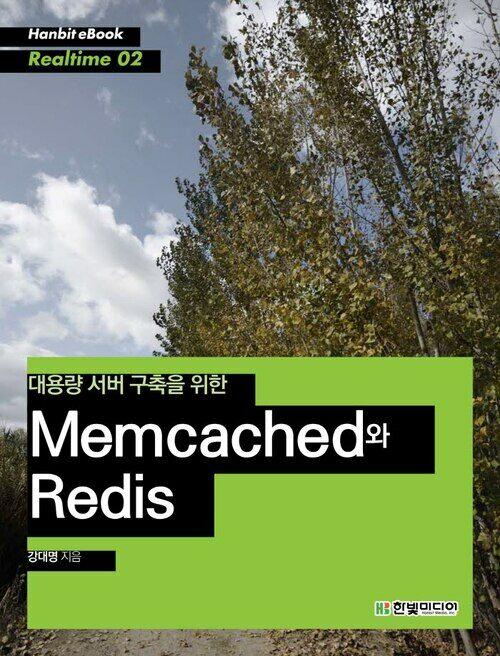 Memcached와 Redis