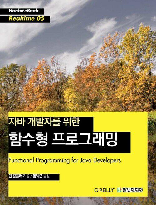 자바 개발자를 위한 함수형 프로그래밍