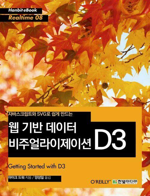 자바스크립트와 SVG로 쉽게 만드는 웹 기반 데이터 비주얼라이제이션 D3