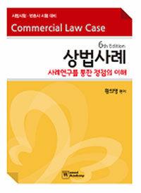 상법사례 : 사례연구를 통한 쟁점의 이해 6th ed