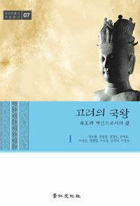 고려의 국왕 : 帝王과 개인으로서의 삶