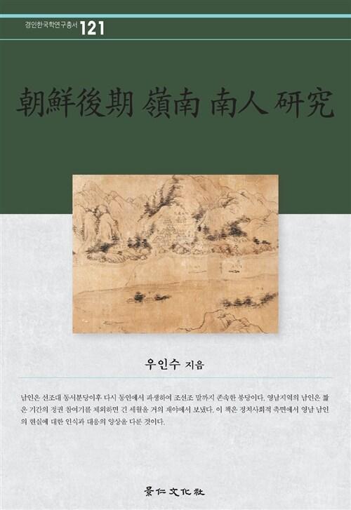 朝鮮後期 嶺南 南人 硏究