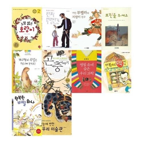 최신 교과 과정 초등학교 3학년 교과서 수록 필독서 10종 (1,2학기 통합)