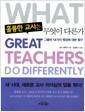 [중고] 훌륭한 교사는 무엇이 다른가
