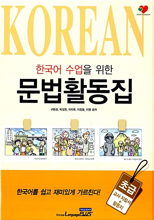 한국어 수업을 위한 문법활동집 : 초급
