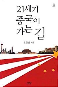 21세기 중국이 가는 길