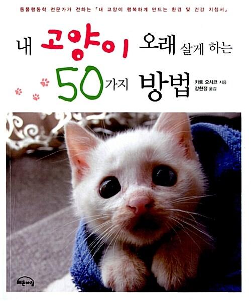 [중고] 내 고양이 오래 살게 하는 50가지 방법