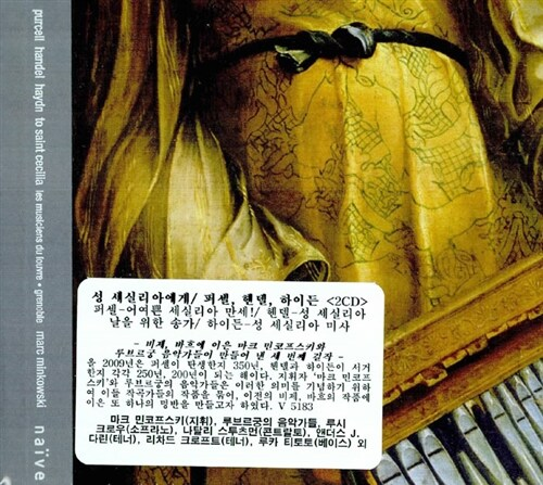 [수입] 퍼셀 & 헨델 & 하이든 : 투 세인트 세실리아 [2CD]