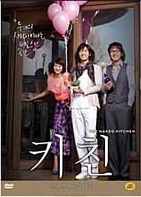 영화 키친 - 스페셜 메이킹 DVD (2DIsc)