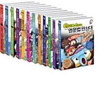 그램그램 영문법 원정대 1~12권 세트 - 전12권