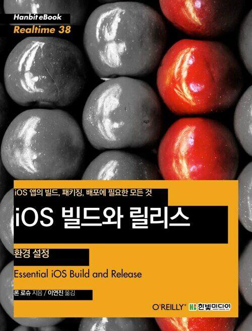 iOS 빌드와 릴리스 - 환경 설정 : iOS 앱의 빌드, 패키징, 배포에 필요한 모든 것